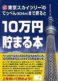 10万円貯まる本「スカイツリー(R)版」