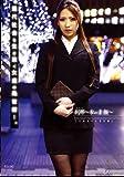刹那 ~私の素顔~ File:05 [DVD]