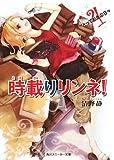 時載りリンネ! 4    とっておきの日々 (角川スニーカー文庫)