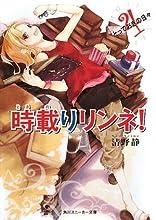 時載りリンネ! 4    とっておきの日々 (角川スニーカー文庫 203-4)