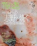 陶遊 2010年 05月号 [雑誌]