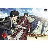 精霊の守り人 10 [DVD]