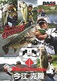 バスワールドDVD 今江克隆 ザ・コンプリートクロニクルズ―トップシークレットリターンズ1 [DVD] ()
