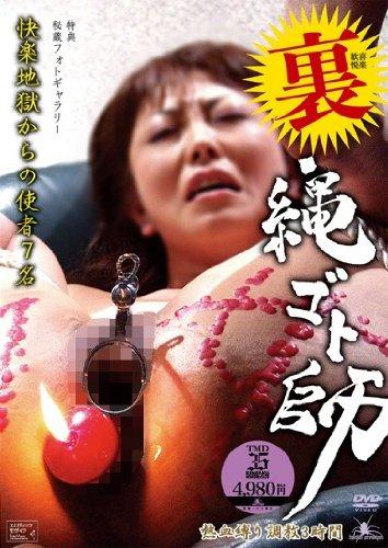 [著名緊縛師7名] 裏・縄ゴト師 桃太郎映像出版