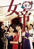 桐谷美玲 DVD 「女帝 薫子 DVD BOX」