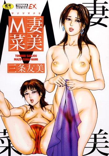 M妻菜美 (TENMAコミックス EX)