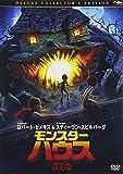 モンスター・ハウス デラックス・コレクターズ・エディション [DVD]