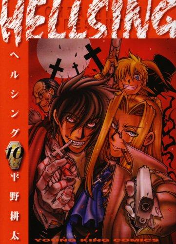 HELLSING 10 (ヤングキングコミックス)