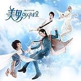 美男<イケメン>ですね Part 2 韓国ドラマOST (CD+DVD) (SBS)  (台湾盤)