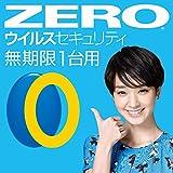 ウイルスセキュリティZERO (最新版)Windows 10対応 [ダウンロード]