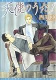天使のうた 1 (1) (ディアプラスコミックス)