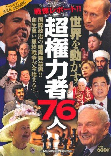 世界を動かす超権力者76人