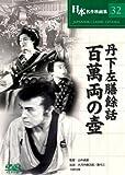 丹下左膳餘話 百萬両の壺 [DVD] COS-032