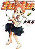 すもももももも~地上最強のヨメ~8巻 (デジタル版ヤングガンガンコミックス)