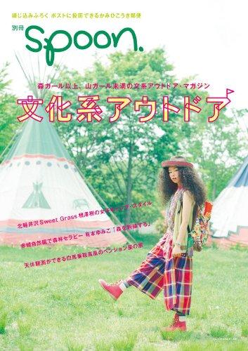 文化系アウトドア 2011年号 大きい表紙画像