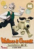 ウォレスとグルミット、危機一髪! [DVD]