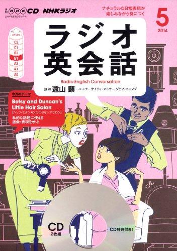 NHK CD ラジオ ラジオ英会話 2014年5月号