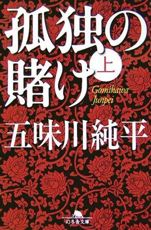 孤独の賭け 上 (1) (幻冬舎文庫 こ 19-1)