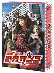 デカワンコ DVD-BOX(本編5 枚組+ 特典ディスク1 枚)