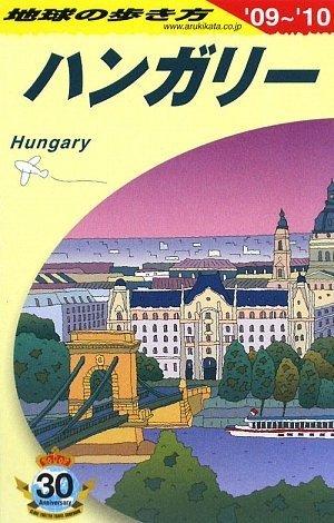 A27 地球の歩き方 ハンガリー 2009~2010