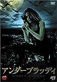 アンダーブラッディ[DVD]