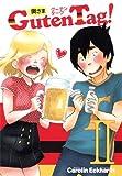 奥さまGuten Tag!(2) (愛蔵版コミックス)