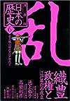 漫画版 日本の歴史〈6〉安土桃山時代・江戸時代1 (集英社文庫)