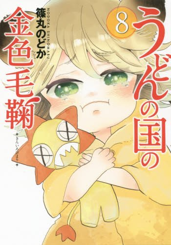 うどんの国の金色毛鞠 8 (BUNCH COMICS)