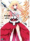 カレントテイル 本と幻想と少女の騎士 (MF文庫J)