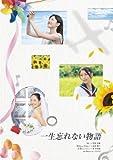 「一生忘れない物語」 [DVD]