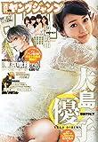 週刊ヤングジャンプ No.6.7 2015 年 1/29 号 [雑誌]