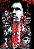 実録・日本やくざ列伝 義戦 Vol.2 昇華篇[DVD]