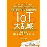 500億デバイス市場の争奪 IoT大乱戦(日経BP Next ICT選書) 日経コミュニケーション専門記者Report