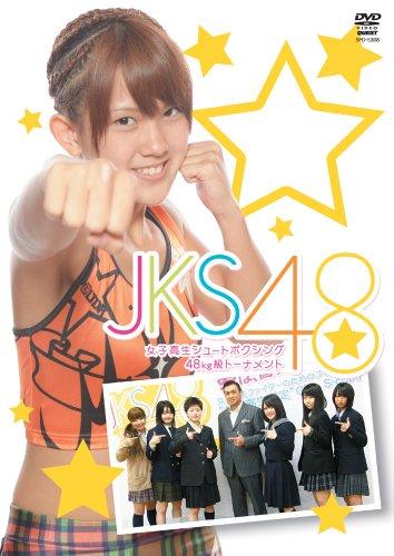 女子高生シュートボクシング 48kgトーナメント JKS48 [DVD]