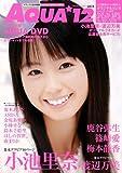 AQUQ★12 vol.2 (2) (デラックス近代映画)