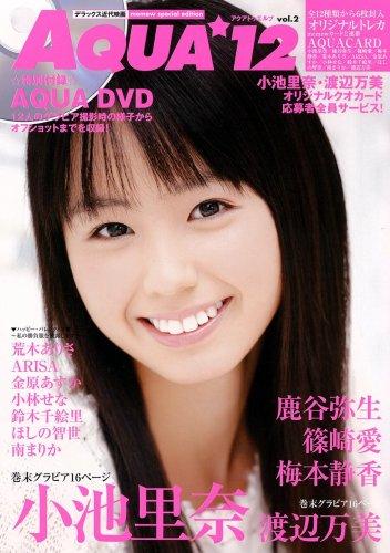 AQUQ★12 vol.2 (デラックス近代映画)