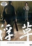 Image de 浮草 [DVD]