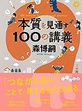 本質を見通す100の講義 (だいわ文庫 G 257-4)