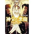 神父と悪魔 四葉の双天使