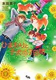 ひまわりと子犬の7日間 (オフィスユーコミックス)