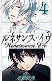 ルネサンス・イヴ 4巻 (デジタル版ガンガンコミックス)