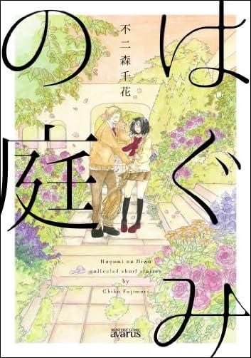 はぐみの庭 (マッグガーデンコミックス アヴァルスシリーズ)