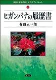 ヒガンバナの履歴書 (愛知大学綜合郷土研究所ブックレット (2))