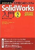よくわかる3次元CADシステム SolidWorks入門〈Part2〉2008/2009/2010対応