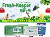 冷蔵庫の除菌消臭剤【スーパー除菌一番(大)1500L用】5個入り