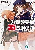 対魔導学園35試験小隊 2 魔女争奪戦 (富士見ファンタジア文庫)