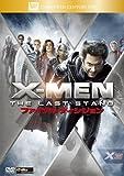 X-MEN ファイナル・デシジョン [DVD]