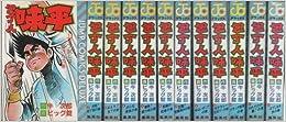 包丁人味平 全12巻完結 (ワイド版) (ジャンプコミックデラックス) [マーケットプレイス コミックセット]