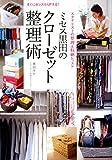ミセス黒田のクローゼット整理術 スタイリストの整理&収納レッスン
