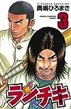 ランチキ 3 (少年チャンピオン・コミックス)